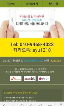 SKT KT LG 소액결제 핸드폰 휴대폰현금화 apk screenshot