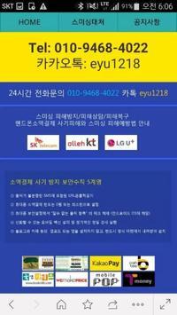 SKT 소액결제 sk 소액결제 방법 한도 설정 변경 앱 apk screenshot