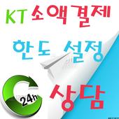 KT 소액결제 kt 소액결제 방법 한도 설정 변경 icon