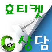 알뜰폰 소액결제 소액결제 대행사 소액결제 휴대폰 핸드폰현금화 효티켓 icon