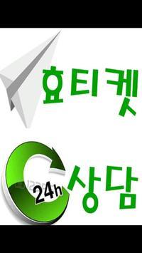 알뜰폰 소액결제 소액결제 대행사 소액결제 휴대폰 핸드폰현금화 효티켓 poster