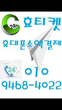 알뜰폰 소액결제 소액결제 대행사 소액결제 휴대폰 핸드폰현금화 효티켓 apk screenshot