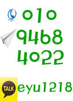 휴대폰 핸드폰 소액결제 현금화 apk screenshot