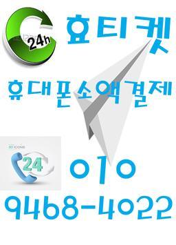 소액결제 현금 어플 휴대폰 핸드폰소액결제 어플  소액결제현금화 어플 apk screenshot