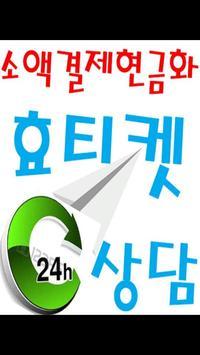 LG SKT KT 휴대폰 핸드폰 소액결제현금화 poster