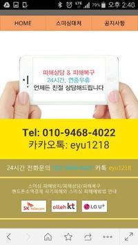 LG SKT KT 휴대폰 핸드폰 소액결제현금화 screenshot 2