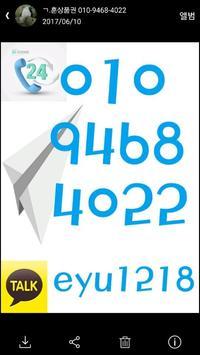 SKT KT LG 휴대폰소액결제 휴대폰현금화 핸드폰소액결제 핸드폰현금화 효티켓 apk screenshot