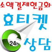 휴대폰소액결제사이트 핸드폰 휴대폰 소액결제현금화 효티켓 icon