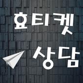 아이폰 소액결제 아이폰소액결제 현금화 아이폰소액결제방법  효티켓 k현상품권 icon