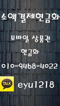 아이폰 소액결제 아이폰소액결제 현금화 아이폰소액결제방법  효티켓 k현상품권 apk screenshot