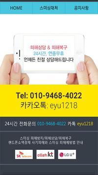 핸드폰 휴대폰소액결제 현금화  핸드폰 휴대폰현금화 poster