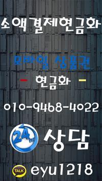 핸드폰 휴대폰소액결제 현금화  핸드폰 휴대폰현금화 screenshot 1