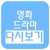 영화무료앱 - 영화다시보기 icon