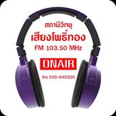สถานีวิทยุเสียงโพธิ์ทอง icon