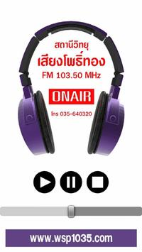 สถานีวิทยุเสียงโพธิ์ทอง poster