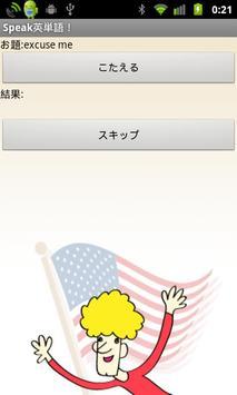 Speak英単語! poster