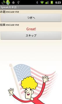 Speak英単語! apk screenshot