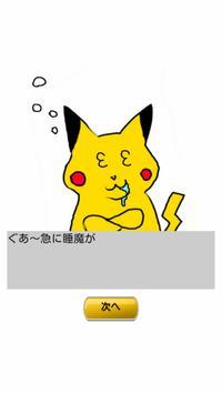 ピカチュウさん apk screenshot