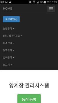 내 손 안의 농장장 apk screenshot