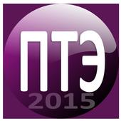 Сборник ПТЭ 2015 icon