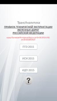 Сборник ПТЭ 2015 poster