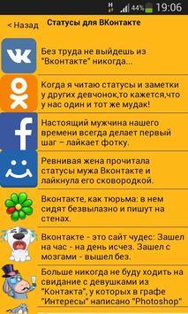 Статусы для соцсетей apk screenshot