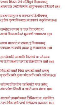 Ganesh Puja apk screenshot