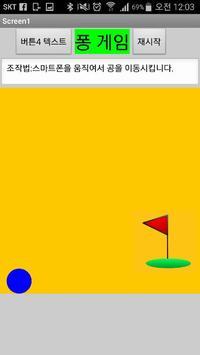 (16년 2월) 민철이의 골프게임 poster