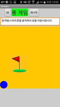 (16년 2월) 민철이의 골프게임 apk screenshot