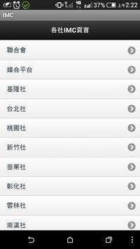 IMC整合平台 apk screenshot