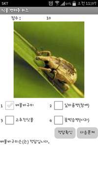 식물 병해충 퀴즈 poster