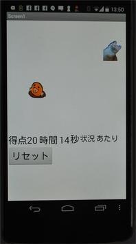 モグラたたき・ふーちゃんはダメよ apk screenshot