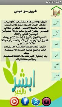 سوا نبني apk screenshot