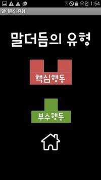 What's 말더듬!? apk screenshot