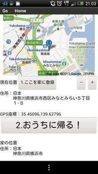 ワンタッチ乗換案内【Go Home】 poster