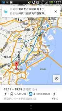 ワンタッチ乗換案内【Go Home】 screenshot 2