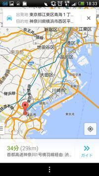ワンタッチ乗換案内【Go Home】 screenshot 3