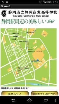 静商お茶マップ poster