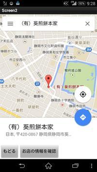 静商お茶マップ apk screenshot