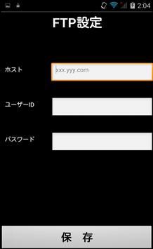 無料 FTP クライアント 簡単 ファイル転送 シェア apk screenshot