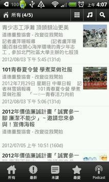 IofC of Taiwan poster