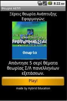 Σ/Λ Ανάπτυξη Εφαρμογών poster