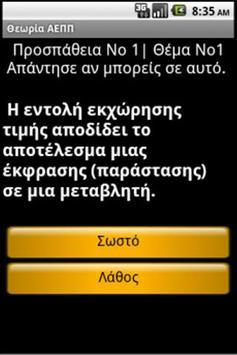 Σ/Λ Ανάπτυξη Εφαρμογών apk screenshot