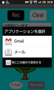 Rec up  つぶやいて送る screenshot 1