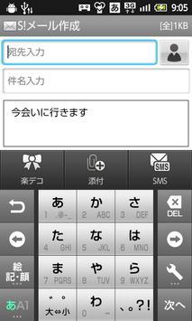 Rec up  つぶやいて送る screenshot 2