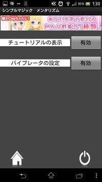 シンプルマジック メンタリズム apk screenshot