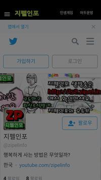 지펠인포 앱 apk screenshot