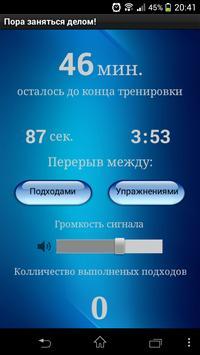 Таймер для качалки apk screenshot