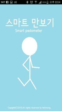 (16년 4월) 찬영이의 Pedometer poster