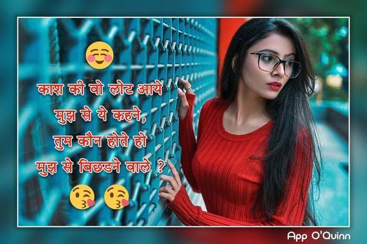 Photo Par Shayari Likhe - फोटो पर शायरी लिखें poster